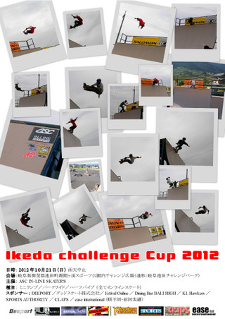 Ike_cup2012